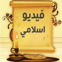 مقاطع اسلاميه