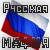 Russian Mafia