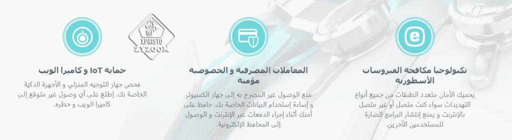 حصريا عملاق الحماية بامتياز ESET INTERNET SECURITY 2019 EDITION 12.0.31.0 باخدث اصدراته للنواتين + ريلات التفعيل 119