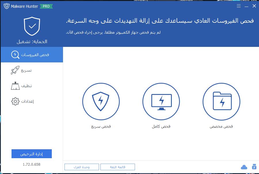 حصريا البرنامج الرهيب لازلة البرامج الضارة وتحسين الجهاز Glarysoft Malware Hunter PRO 1.72.0.658 + Key + التفعيل 129
