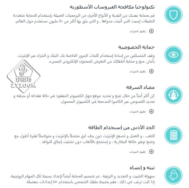 حصريا عملاق الحماية بامتياز ESET INTERNET SECURITY 2019 EDITION 12.0.31.0 باخدث اصدراته للنواتين + ريلات التفعيل 218