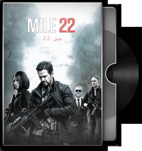 حصريا فيلم الاكشن والمغامرة والجريمة المنتاظر Mile 22 (2018) 720p WEB-DL مترجم بنسخة الويب ديل 22211