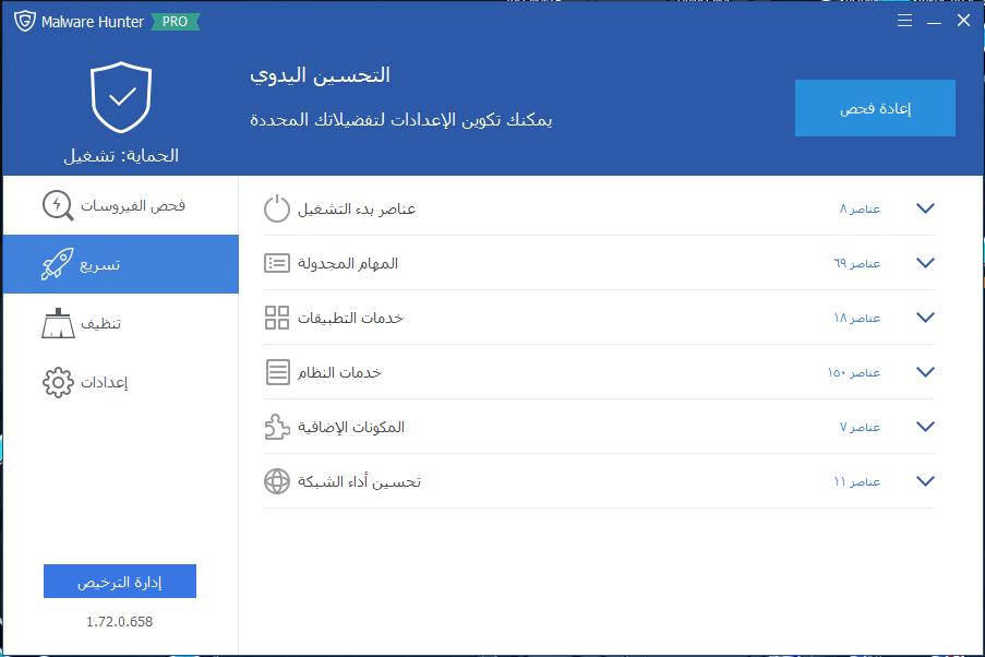 حصريا البرنامج الرهيب لازلة البرامج الضارة وتحسين الجهاز Glarysoft Malware Hunter PRO 1.72.0.658 + Key + التفعيل 227