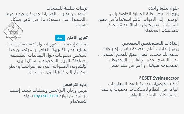 حصريا عملاق الحماية بامتياز ESET INTERNET SECURITY 2019 EDITION 12.0.31.0 باخدث اصدراته للنواتين + ريلات التفعيل 318