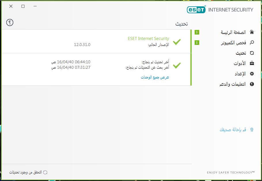 حصريا عملاق الحماية بامتياز ESET INTERNET SECURITY 2019 EDITION 12.0.31.0 باخدث اصدراته للنواتين + ريلات التفعيل 319