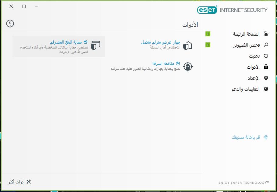 حصريا عملاق الحماية بامتياز ESET INTERNET SECURITY 2019 EDITION 12.0.31.0 باخدث اصدراته للنواتين + ريلات التفعيل 415