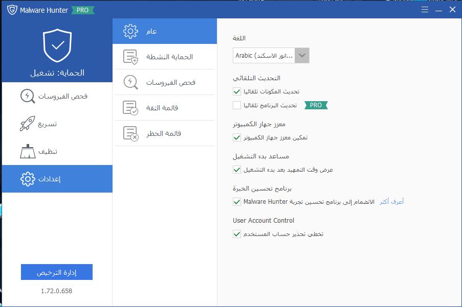 حصريا البرنامج الرهيب لازلة البرامج الضارة وتحسين الجهاز Glarysoft Malware Hunter PRO 1.72.0.658 + Key + التفعيل 418