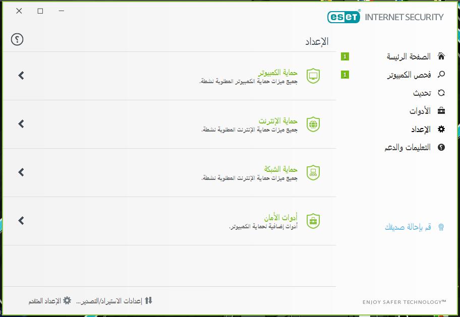 حصريا عملاق الحماية بامتياز ESET INTERNET SECURITY 2019 EDITION 12.0.31.0 باخدث اصدراته للنواتين + ريلات التفعيل 514