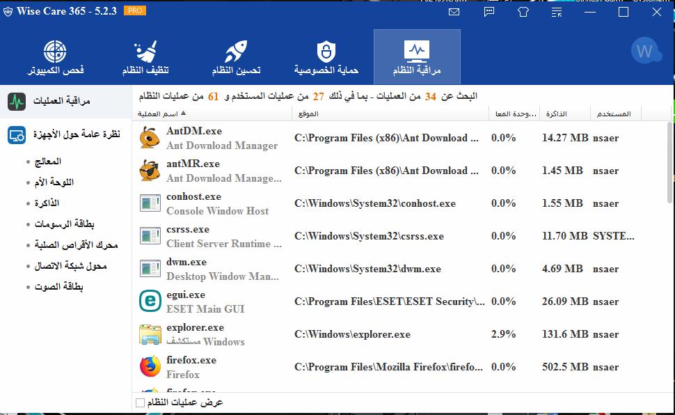 حصريا برنامج صيانة وتحسين النظام Wise Care 365 Pro 5.2.3  + Key باخدث اصدراته + التفعيل 515