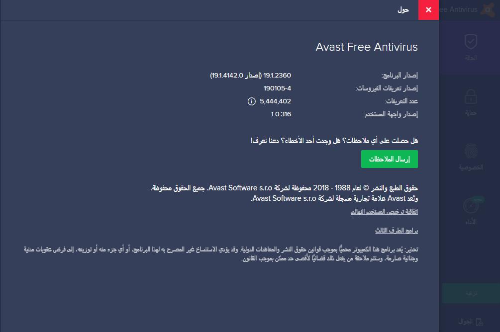 حصريا عملاق الحماية الجبار avast 2019 19.1.2360 بجميع اصدراته + التفعيل 516
