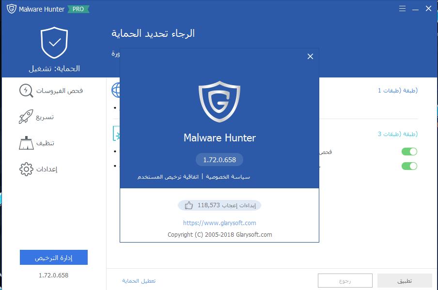حصريا البرنامج الرهيب لازلة البرامج الضارة وتحسين الجهاز Glarysoft Malware Hunter PRO 1.72.0.658 + Key + التفعيل 517