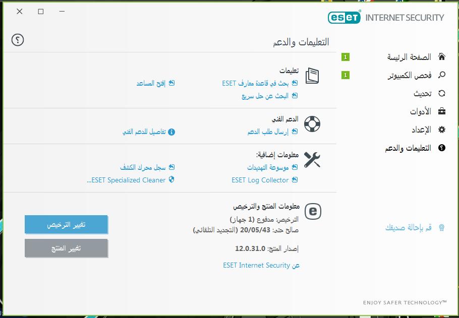 حصريا عملاق الحماية بامتياز ESET INTERNET SECURITY 2019 EDITION 12.0.31.0 باخدث اصدراته للنواتين + ريلات التفعيل 617