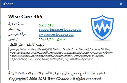 حصريا برنامج صيانة وتحسين النظام Wise Care 365 Pro 5.2.3  + Key باخدث اصدراته + التفعيل 618