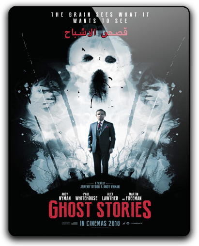 حصريا فيلم الدراما والرعب الرائع Ghost Stories (2018) 720p WEB-DL مترجم بنسخة الويب ديل A_aoy10