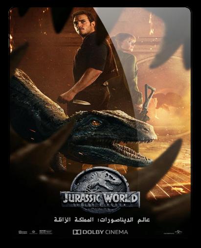 حصريا فيلم الاكشن والمغامرة والخيال الرهيب والمنتظر Jurassic World Fallen King (2018)  720p BluRay مترجم بنسخة البلوري Aa_aco11