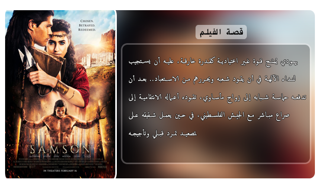 فيلم الاكشن والدراما الرائع Samson (2018) 720p BluRay مترجم بنسخة البلوري Aao411