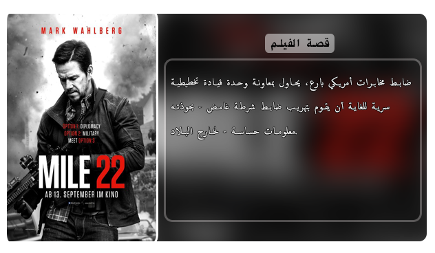 حصريا فيلم الاكشن والمغامرة والجريمة المنتاظر Mile 22 (2018) 720p WEB-DL مترجم بنسخة الويب ديل Aao456