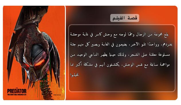 حصريا فيلم الاكشن والمغامرة والرعب المنتظر The Predator (2018) 720p WEB-DL مترجم بنسخة الويب ديل Aao464