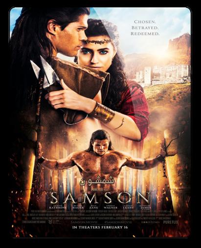 فيلم الاكشن والدراما الرائع Samson (2018) 720p BluRay مترجم بنسخة البلوري Aia10
