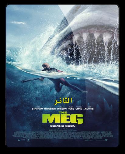 حصريا فيلم الاكشن والرعب والخيال المنتظر The Meg (2018) 720p HC HDRipمترجم بنسخة الاتش دي المسربة  Aoi10