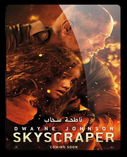 حصريا فيلم الاكشن والاثارة المنتظر Skyscraper (2018) 720p HC HDRip مترجم بنسخة الاتش دي المسربة Ayo_yo10