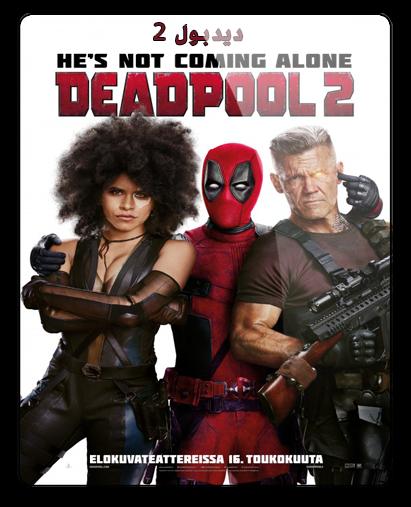 حصريا فيلم الاكشن والمغامرة والكوميدي المنتظر Deadpool 2 2018 720p KORSUB HDRip مترجم بنسخة الاتش دي المسربة Cocoia10