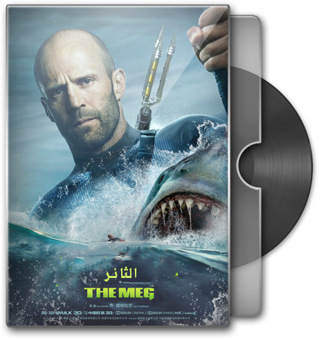 حصريا فيلم الاكشن والرعب والخيال المنتظر The Meg (2018) 720p WEB-DL مترجم بنسخة الويب ديل Jalazo13