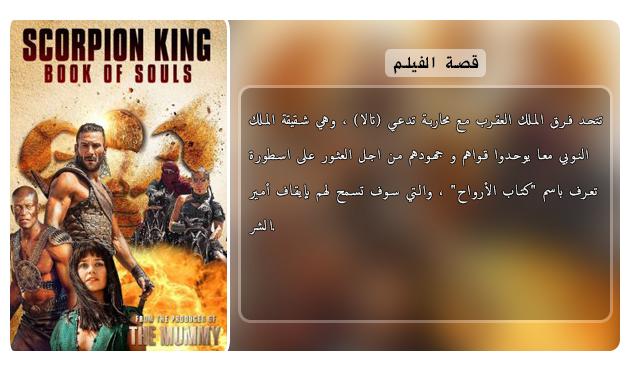 حصريا فيلم الاكشن والمغامرة والفنتازي الرائع The Scorpion King Book of Souls (2018) 720p WEB-DL مترجم بنسخة الويب ديل Nnnn10