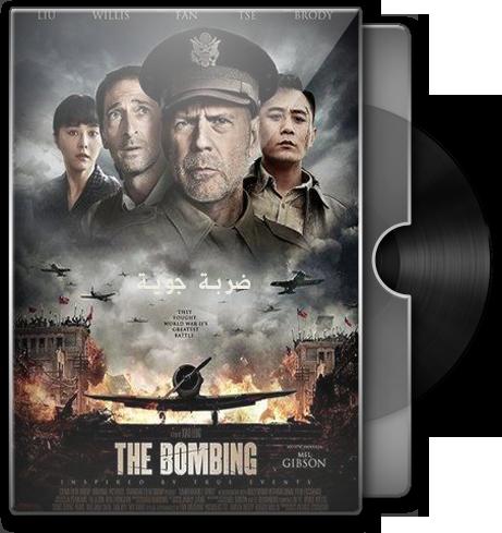 حصريا فيلم الاكشن والمغامرة والدراما الجميل The Bombing (2018) 720p WEB-DL مترجم بنسخة الويب ديل Oo_yio10