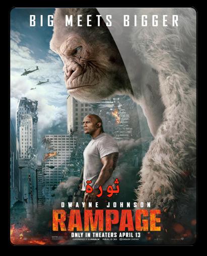 حصريا فيلم الاكشن والمغامرة والخيال المنتظر Rampage (2018) 720p WEB-DL مترجم بنسخة الويب ديل U10