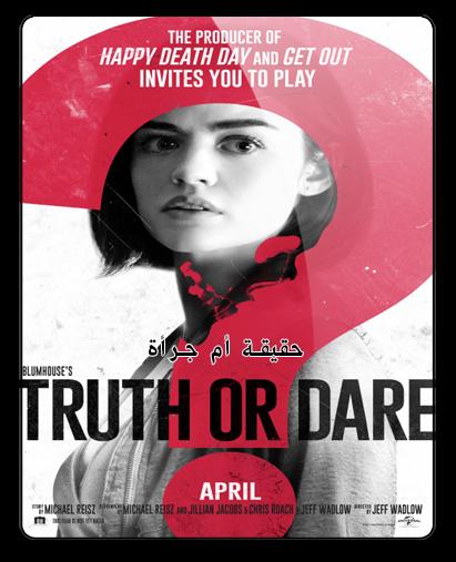 حصريا فيلم الرعب والاثارة الجميل Truth or Dare (2018) 720p BluRay مترجم بنسخة البلوري Yaoao_10