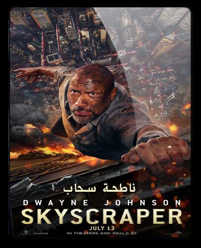 حصريا فيلم الاكشن والاثارة المنتظر Skyscraper (2018) 720p WEB-DL مترجم بنسخة الويب ديل Yo10