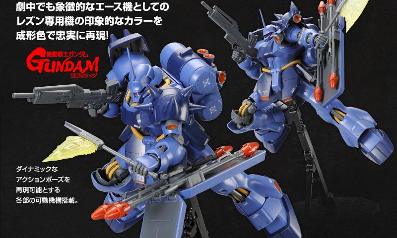 Gundam - Page 87 20130712