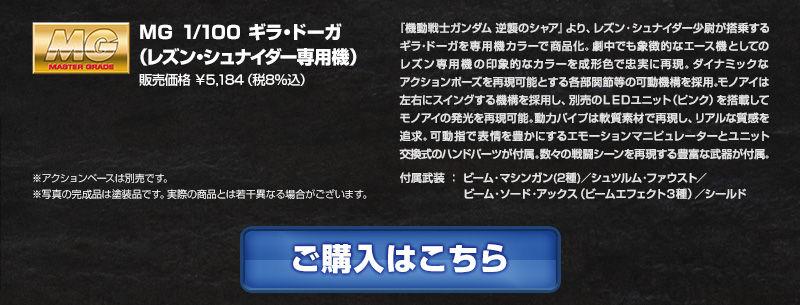 Gundam - Page 87 20130714