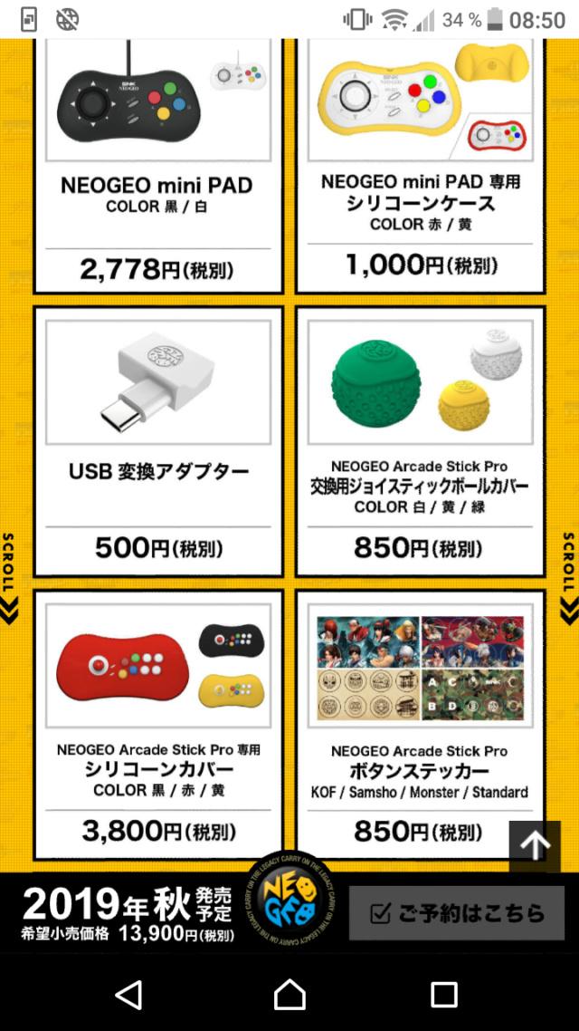 SNK va annoncer un nouveau hardware Neo-Geo prochainement - Page 4 Screen13