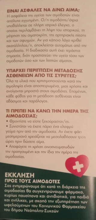 ΠΑΜΕ ΓΙΑ ΑΙΜΟΔΟΣΙΑ - Σελίδα 16 12417011
