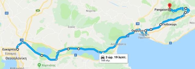 Ημερήσια εκδρομή 30-9-2018 Παγγαίο Ay10