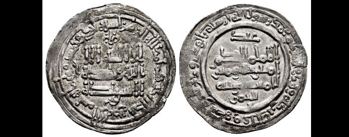 Dírham de al-Hakam II. Medina Azahara, 351 H Canvas11
