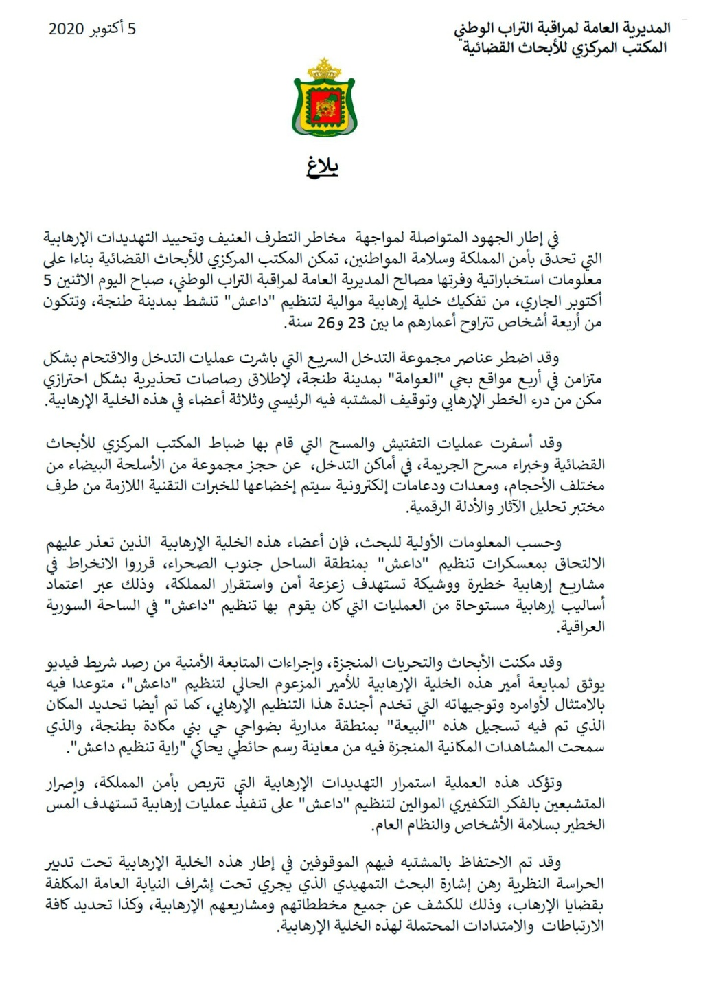BCIJ (Bureau Central d'Investigations Judiciaires) .... FBI Marocain - Page 24 Img_2077