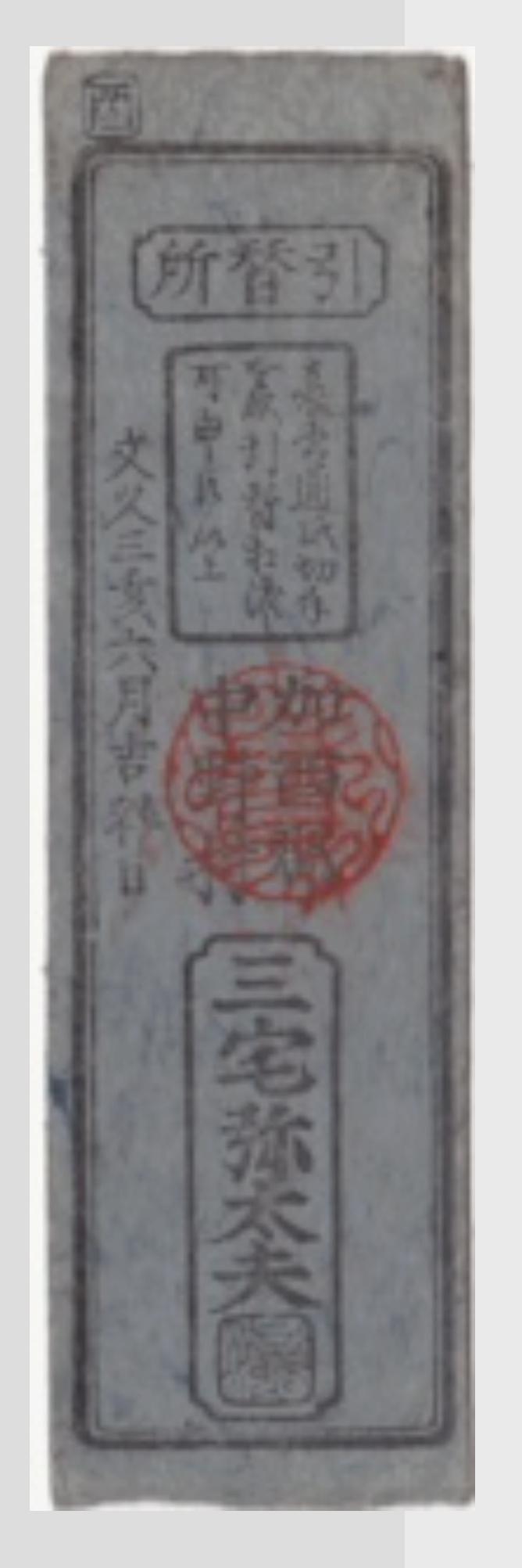 1 Hansatsu - 1 Monme de Plata Japón - 1863 Captur10