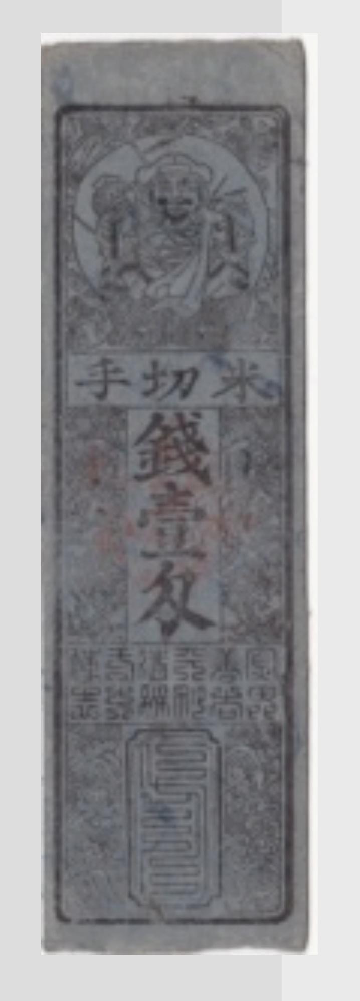 1 Hansatsu - 1 Monme de Plata Japón - 1863 Captur12