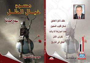 كتاب مسرح خيال الظل مجموعة قصصية تأليف سميرحماية 1 22221911