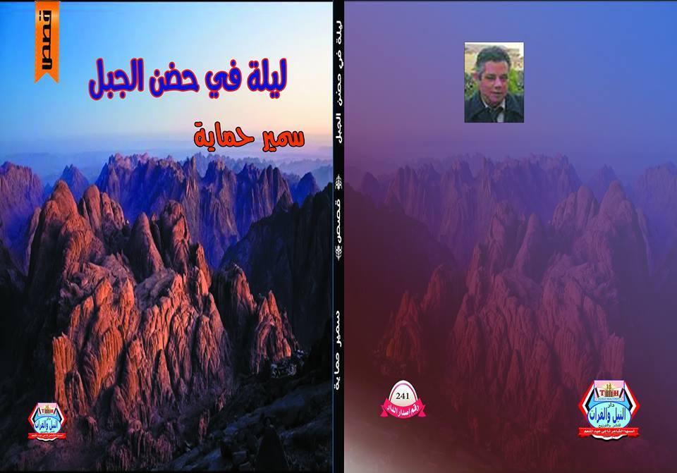 رواية ليلة في حضن الجبل ( اسياد وعبيد 2) سميرحمايه 50784610