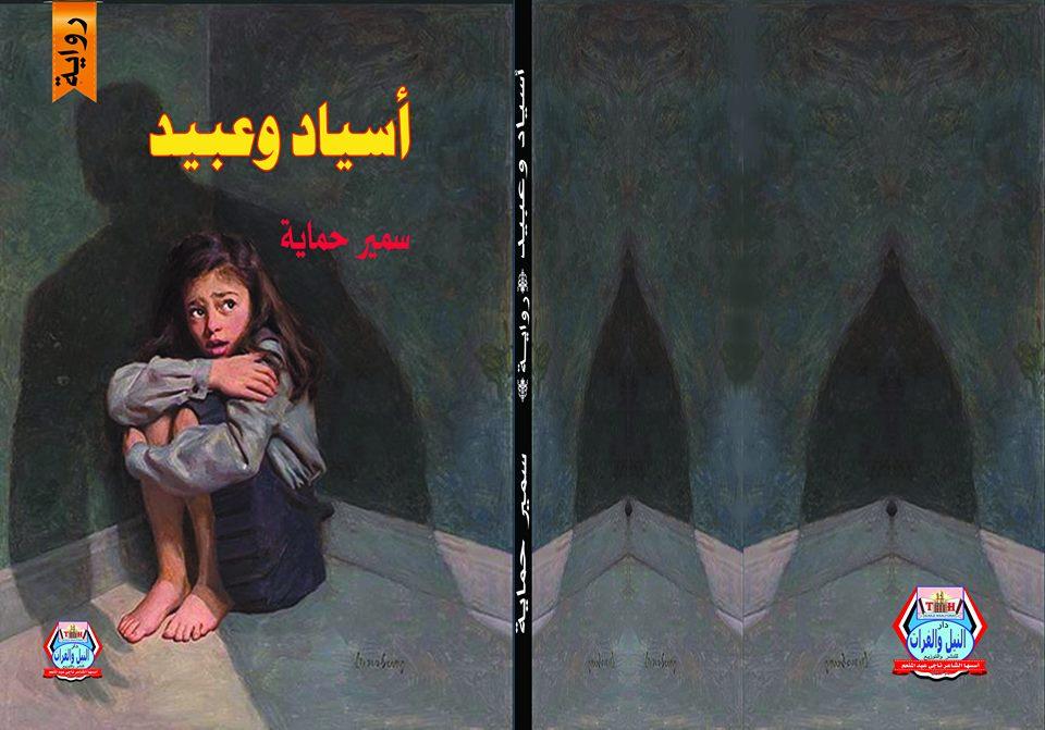 رواية أسياد وعبيد. الجزء الأول .تأليف سميرحماية 51973010