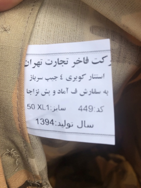 Iranian IRGC Desert DPM Uniform De3abd10