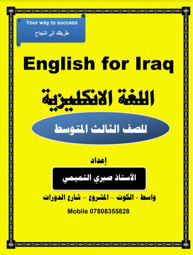 ملزمة الانجليزي للصف الثالث المتوسط جديد 2020 55510