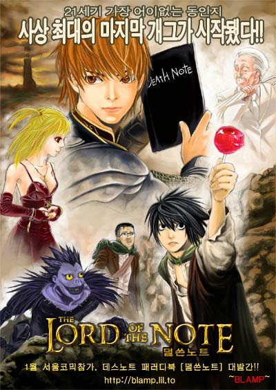 death note 11734210