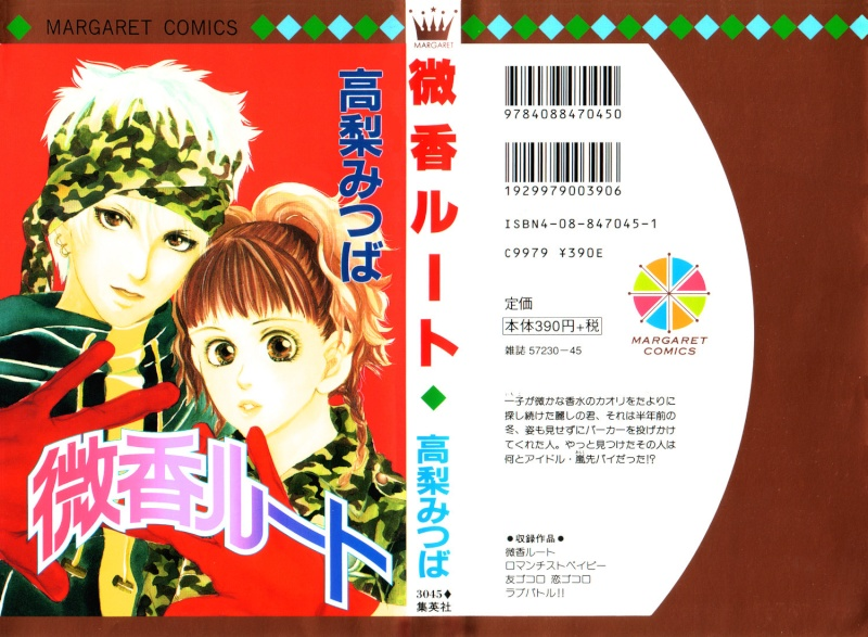 Biko Root de Takanashi Mitsuba (complet) _cover10