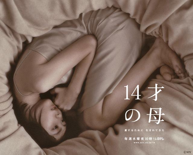 [J-drama] 14 sai no haha 14sain10