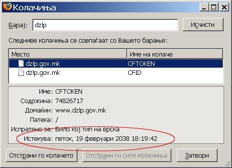 Дирекцијата за заштита на лични податоци ?!?! Direkc10